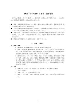 IPhOシラバス(抜粋) と 第3回添削問題 3