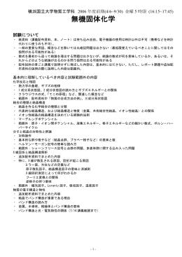 スライド - 横浜国立大学物質工学科 無機固体化学講義資料