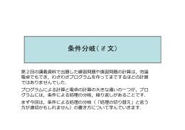 条件分岐( if 文)