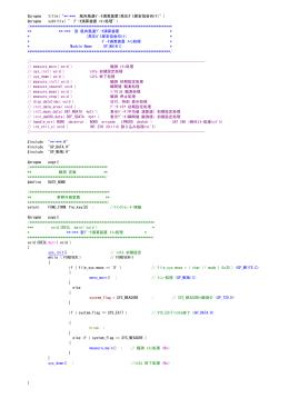 "pragma title( ""**-*** 風向風速データ演算装置(高圧ガス保安協会向け)"" )"