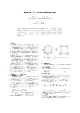 Page 1 離散要素モデルによる脆性材料の破壊解析の検討 加藤 淳 青野