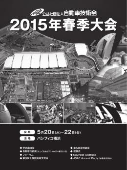 パシフィコ横浜 - 自動車技術会