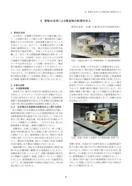 Ⅱ 震動台活用による構造物の耐震性向上