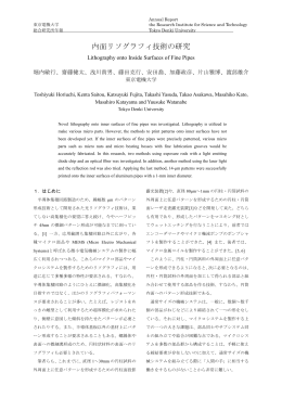 開く - 東京電機大学