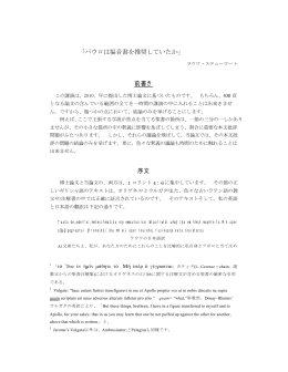 dissertation_overview_in_japanese_28-jan-2013