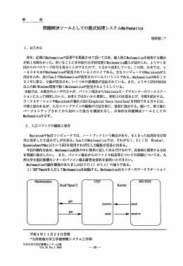 ~ g【 決ツールと しての数式処理システム鵬t剛tim 尾崎敬二*