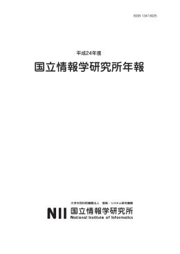 平成24年度年報 - 国立情報学研究所