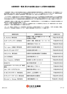全喪事業所一覧表 北海道(PDF 2633KB)