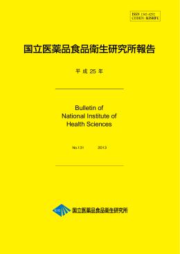 国立医薬品食品衛生研究所報告