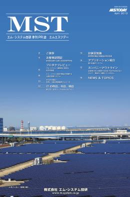 エム・システム技研 季刊 PR 誌 エムエスツデー - M
