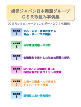 損保ジャパン日本興亜グループ CSR取組み事例集