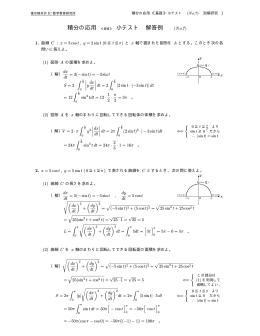 積分の応用 ≪基礎≫ 小テスト 解答例 (No.7)