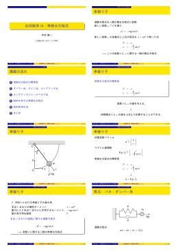 応用数学 III:常微分方程式 講義の流れ 単振り子 単振り子 単振り子 単