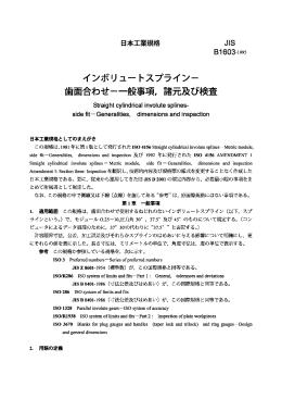 インボリュートスプライン− 歯面合わせ−一般事項,諸元及び検査