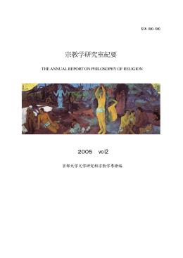 宗教学研究室紀要 第2号(2005年)全文ダウンロード
