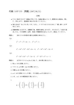 小テスト (問題と答)