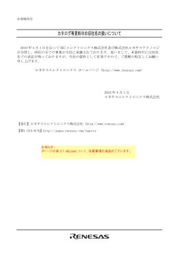 RXコンパイラ アプリケーションノート4-リファレンス: ライブラリ関数