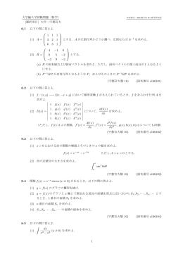 大学編入学試験問題(数学) [選択項目] 大学:宇都宮大 0.1 以下の問に
