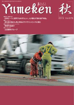 2015 Vol.676 - 一般社団法人 滋賀県建設業協会