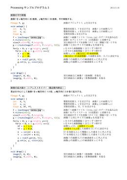Processing サンプルプログラム 3