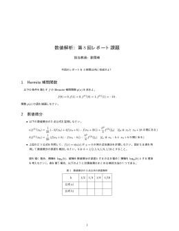 課題PDF