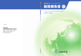 総括報告書 - 国際教育協力ライブラリ