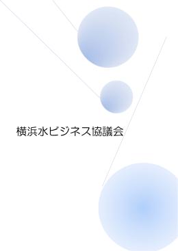 横浜水ビジネス協議会会員紹介(pdf.10382KB)