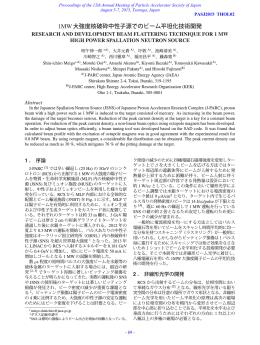 THOL02 - 日本加速器学会