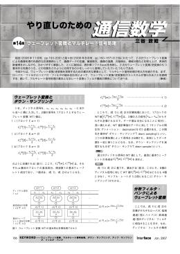 三谷 政昭 第14回 ウェーブレット変換とマルチレート信号処理 { }