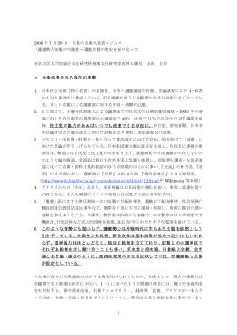 資料(PDFファイル)