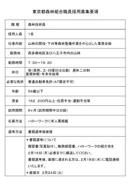 東京都森林組合職員採用募集要項