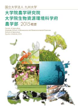 大学院農学研究院 大学院生物資源環境科学府 農学部 2015概要