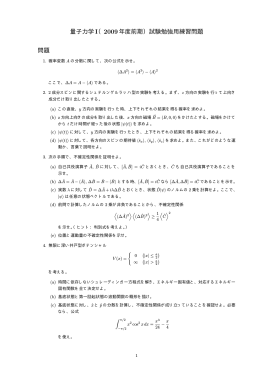試験勉強用練習問題と解答