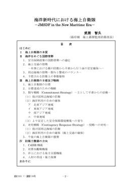 「海洋新時代における海上自衛隊」『波涛』