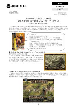 「信長の野望®・天下創世 with パワーアップキット」2010年9月30日