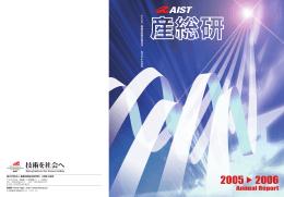 産総研 Annual Report 2005-2006