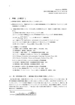 講義録 - econ.keio.ac.jp