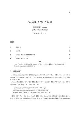 OpenGL 入門(その 0)