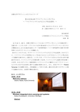 報告書(PDF) - Kyoto University Design School