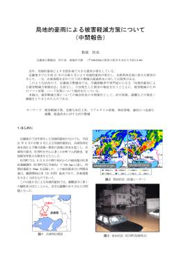局地的豪雨による被害軽減方策について (中間報告)