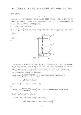 2014年度入試(理科,文科) 数学の解答と解説