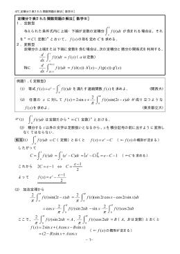 477 定積分で表された関数問題の解法