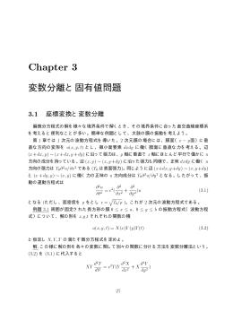 11章 変数分離と固有値問題