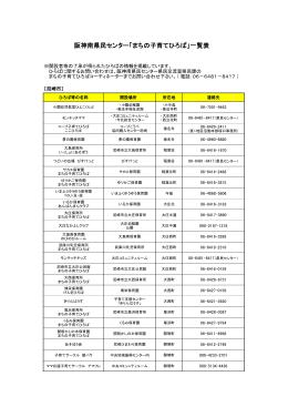 阪神南県民センター「まちの子育てひろば」一覧表