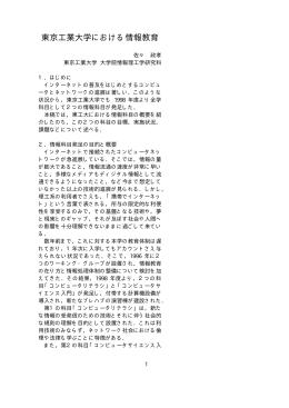 東京工業大学における情報教育
