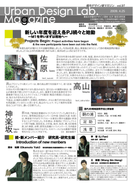 第97号 - Urban Design Lab | The University of Tokyo