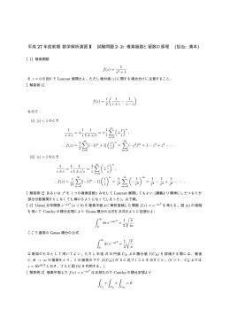 試験解答2-2 - unphysical.info