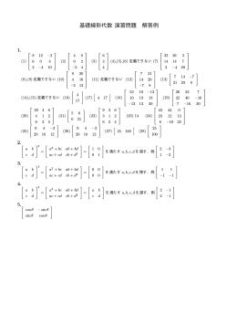 基礎線形代数 演習問題 解答例