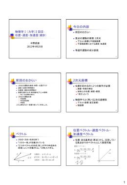 スライド [04/23]