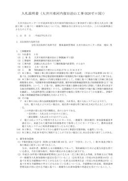 入札説明書(大井川東河内復旧治山工事(H26ゼロ国)) - 林野庁